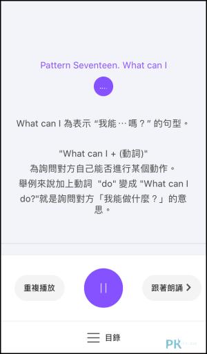 Cake英文會話App推薦8