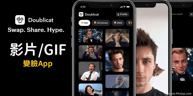 Doublica-Swap.-Share.-Hype.App