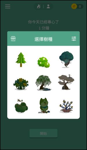 Forest-專注森林App2