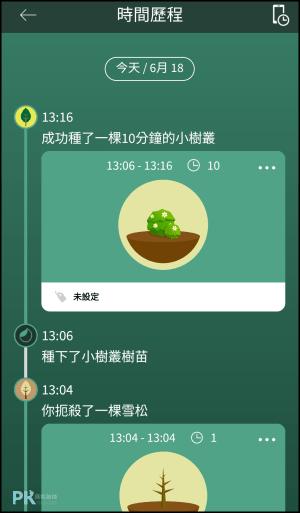 Forest-專注森林App5