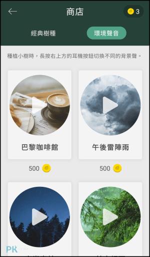 Forest-專注森林App6