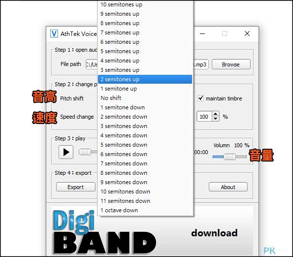 Free-Voice-Changer音樂變音軟體2