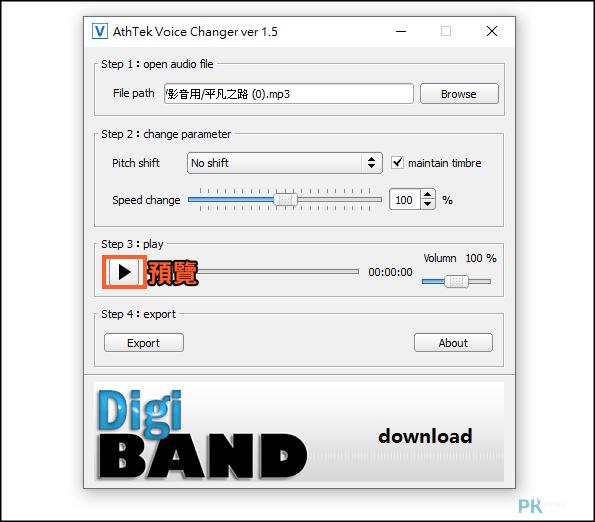 Free-Voice-Changer音樂變音軟體3