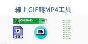 線上GIF轉MP4、MOV影片的免費工具,免安裝,2步驟輕鬆高清轉檔。