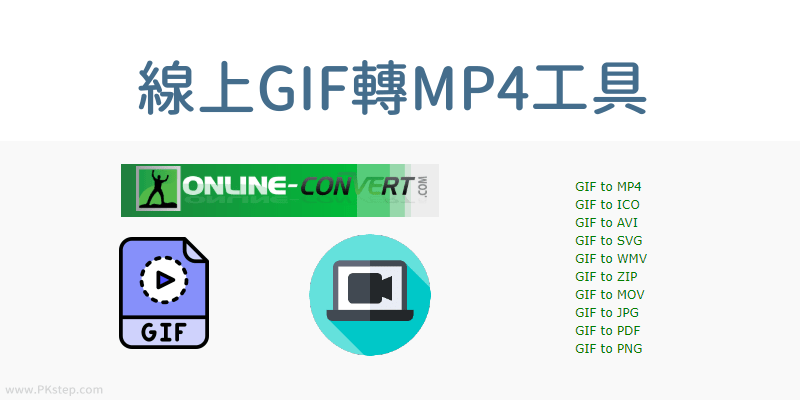 GIF-TO-MP4-Online
