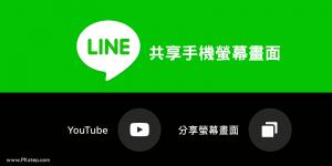 怎麼「分享手機螢幕畫面」給好友看?用LINE就能遠端共享手機屏幕。(教學)
