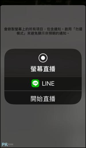 LINE分享螢幕畫面教學3