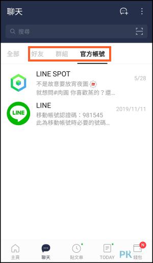 LINE分類聊天室4