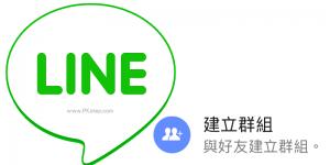 LINE建立群組教學!自己1人、2個人也能創LINE群組~最多加入500人。