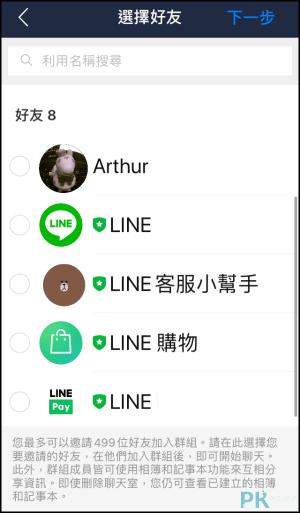 LINE建立群組教學2