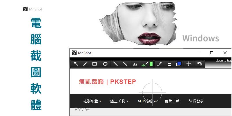 Mr.-Shot任意電腦截圖軟體