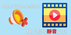 免費Mute Video Online線上影片靜音/消音軟體,去除影片內的所有聲音。