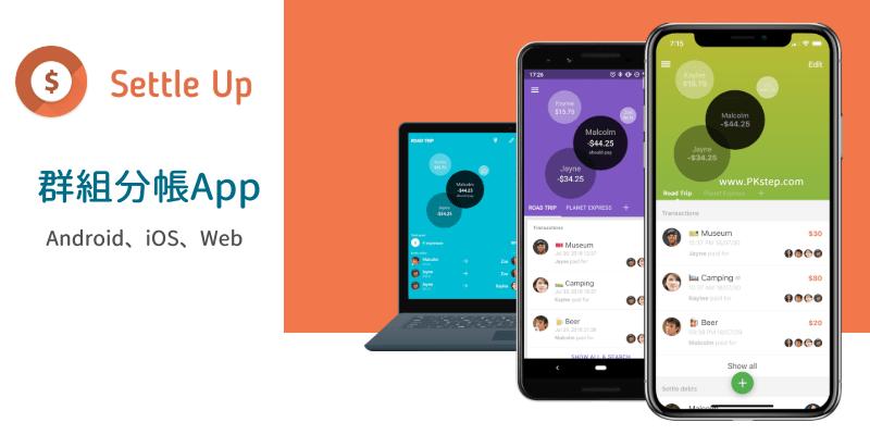 Settle-up分帳App