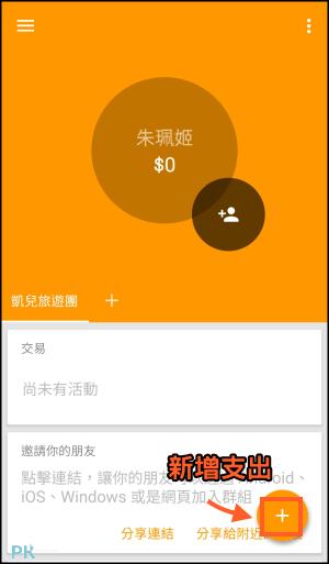 Settle-up分帳App2