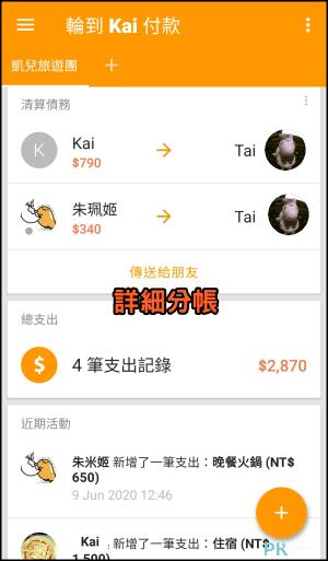 Settle-up分帳App5