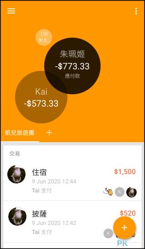 Settle-up分帳App6