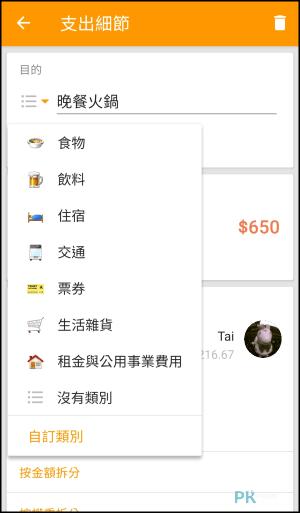 Settle-up分帳App7