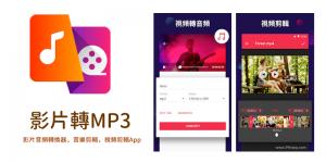 影片轉音樂App-合併多首歌曲、轉檔MP3、切割影片、剪錄音檔等功能。(Android)