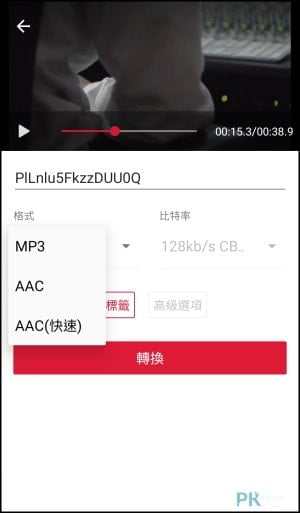 Video-to-MP3-Converter影片轉MP3_App3