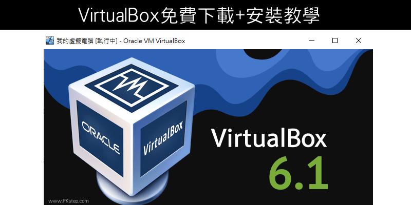 VirtualBox免費下載與安裝教學