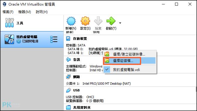 VirtualBox免費下載與安裝教學5