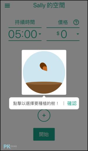 flora專注app1