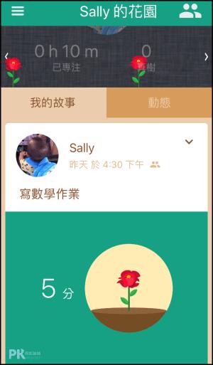 flora專注app44
