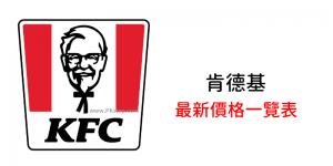 2021最新KFC肯德基價格表整理!早餐、個人餐、多人餐、炸雞、蛋塔&單點價錢。