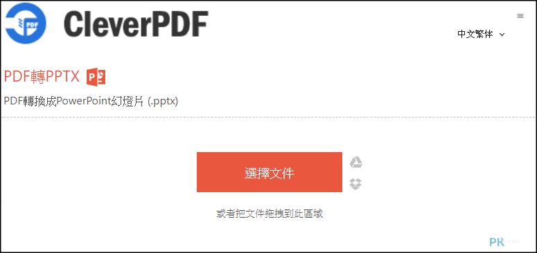 線上PDF轉PPT工具1