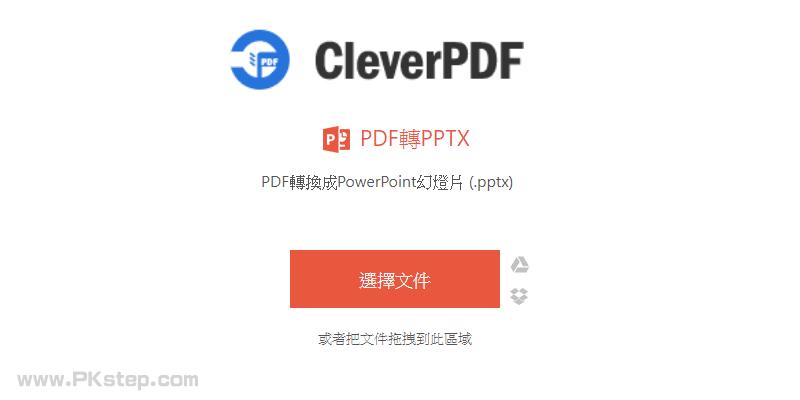 線上PDF轉PPT工具_