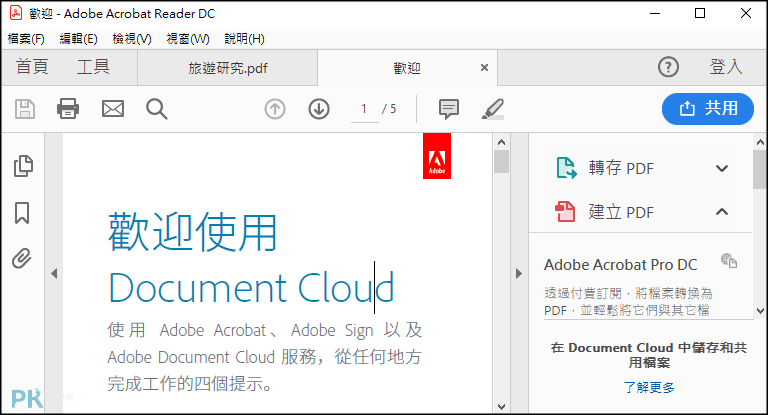 Adobe-Acrobat-Reader免費PDF檢視器下載1