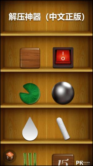 Antistress放鬆減壓App1