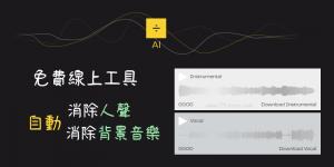 免費免安裝!Lalal.ai線上自動消人聲軟體,2步驟~輕鬆自製音樂伴奏檔。