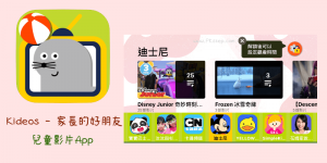 「Kideos家長的好朋友」兒童看影片App-看卡通、兒歌、育兒學習…,可設定觀看時間,自動鎖住畫面。(iOS)