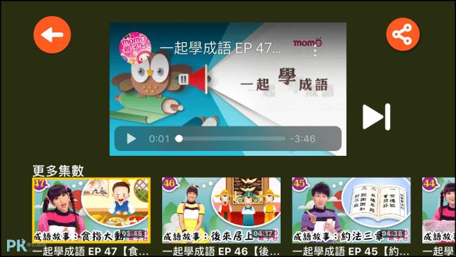Kideos-家長的好朋友App3