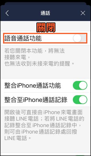 LINE關閉通話功能3