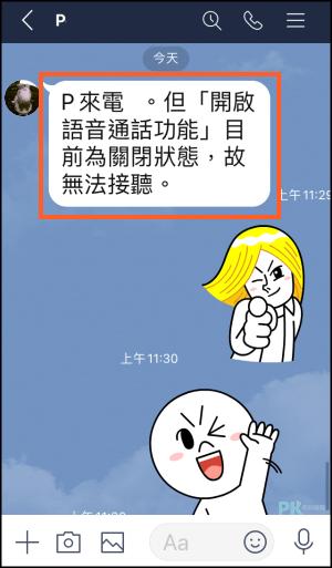 LINE關閉通話功能4