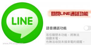 怎麼關閉LINE語音通話功能?教你怎麼阻擋不想接的LINE來電(教學)