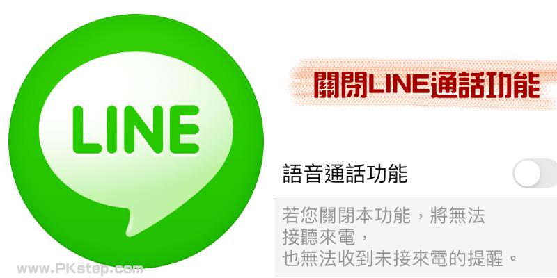 LINE關閉通話功能_