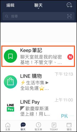 LINE-Keep筆記教學1