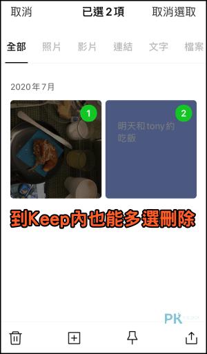 LINE-Keep筆記教學10