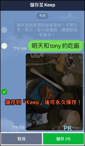 LINE-Keep筆記教學14