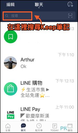 LINE-Keep筆記教學5