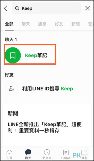LINE-Keep筆記教學6