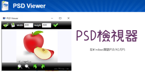 PSD Viewer免費PSD檢視器,免安裝PS直接看.psd和ai圖檔,可轉檔PNG/JPG。(Windows)