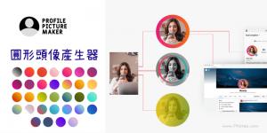 圓形頭像產生器-Profile Picture Maker線上將照片切割成圓形,製作漸層頭貼。