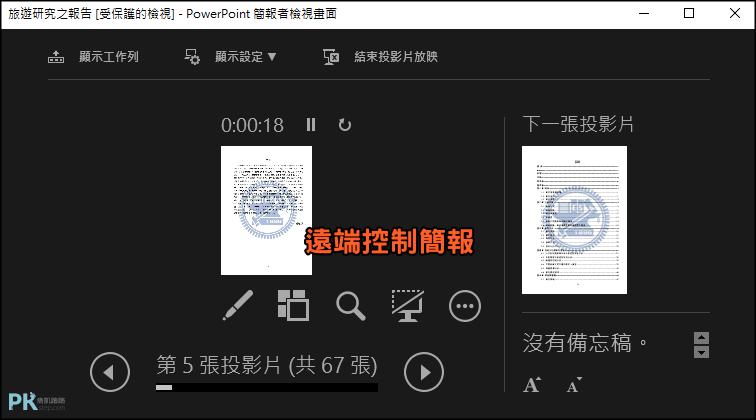 Rewatch電腦幻燈片遙控器4