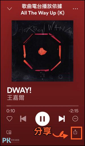 Spotify分享音樂到IG限時動態2