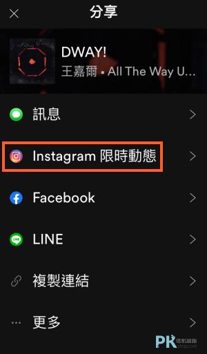 Spotify分享音樂到IG限時動態3