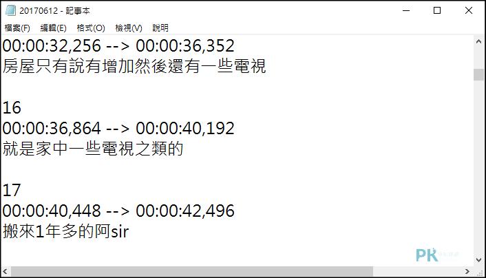pyTranscriber影片自動上字幕4